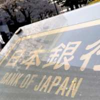 BOJ Speculation Revives Currency-Hedged Japan ETF Trade